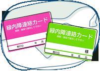 緑内障連絡カード(image)