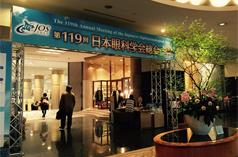 第119回日本眼科学会総会
