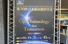 第70回臨床眼科学会
