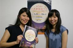第34回日本眼循環学会