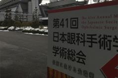 第41回日本眼科手術学会に参加して