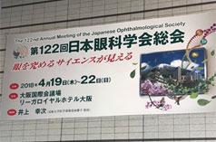 第122回日本眼科学会に参加して