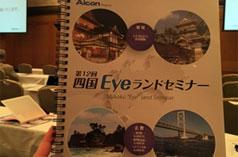 四国Eyeランドセミナー 2018