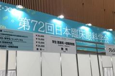 第72回日本臨床眼科学会に参加して