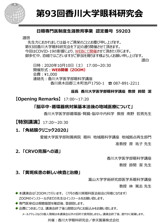 第93回 香川大学眼科研究会